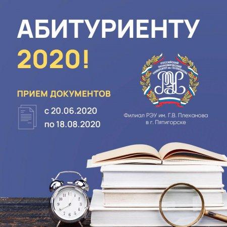 Абитуриенту 2020!