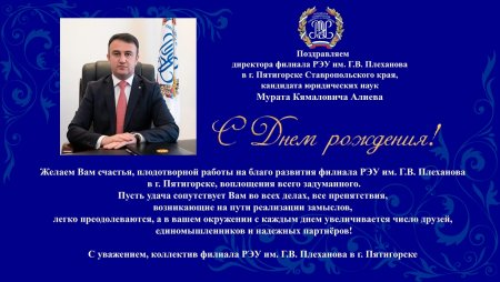 Уважаемый Мурат Кямалович!