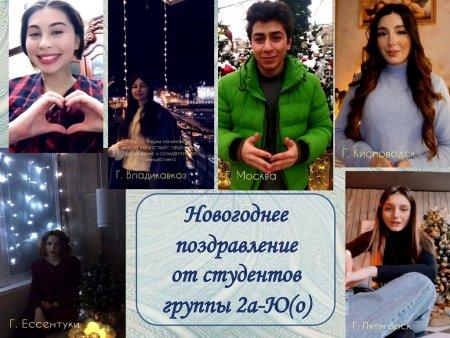 Обучающиеся академической группы 2а-Ю(о) подготовили из своих родных городов видео-поздравления