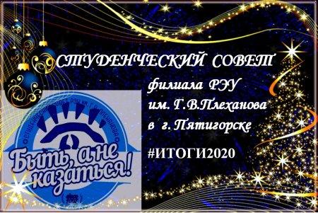 Студенческий Совет филиала РЭУ им. Г.В. Плеханова в г. Пятигорске представляет итоги 2020 года